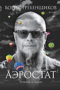 Борис Гребенщиков, Марина Решетина - Аэростат. Течения и Земли