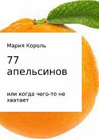 Мария Король -77 апельсинов… или когда чего-то не хватает