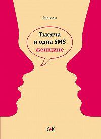Радвали -Тысяча и одна SMS женщине