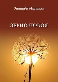 Зинаида Миркина -Зерно покоя