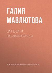 Галия Мавлютова -Цугцванг по-жарарачьи