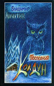 Владимир Владимирович Личутин -Последний колдун