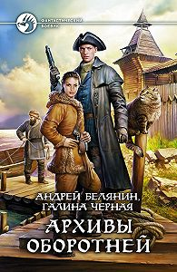 Галина Черная -Архивы оборотней