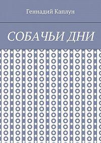 Геннадий Каплун -Собачьи дни