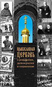 Н. Терехова -Православная Церковь о революции, демократии и социализме