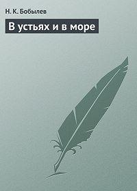 Н. К. Бобылев - В устьях и в море