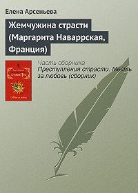 Елена Арсеньева -Жемчужина страсти (Маргарита Наваррская, Франция)