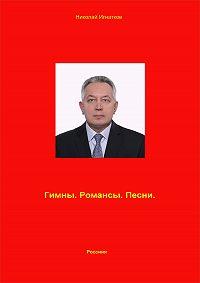 Николай Игнатков -Гимны. Романсы. Песни