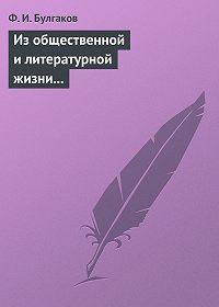 Федор Булгаков - Из общественной и литературной жизни Запада