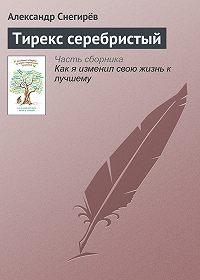 Александр Снегирёв - Тирекс серебристый