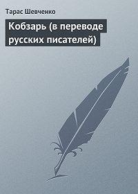 Тарас Шевченко - Кобзарь (в переводе русских писателей)