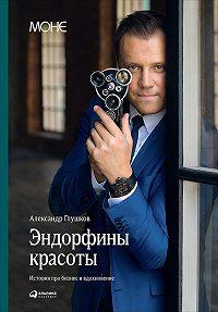 Александр Глушков -Эндорфины красоты: История про бизнес и вдохновение