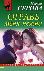 Марина Серова -Ограбь меня нежно