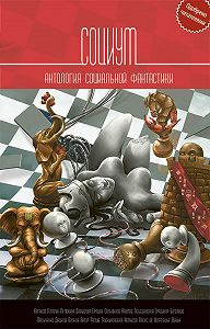 Сборник -Социум (сборник)