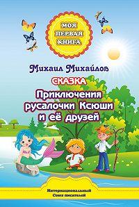Михаил Михайлов -Приключения русалочки Ксюши и её друзей