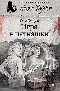 Рекс Стаут -Игра в пятнашки (сборник)