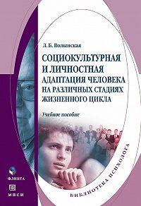 Л. Б. Волынская -Социокультурная и личностная адаптация человека на различных стадиях жизненного цикла
