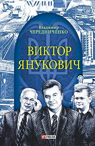 Владимир Чередниченко - Виктор Янукович