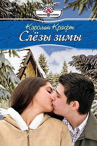 Кэролин Крафт -Слезы зимы
