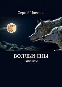 Сергей Цветков -Волчьисны