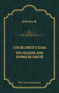 Михаил Лебедев -Сон великого хана. Последние дни Перми Великой (сборник)