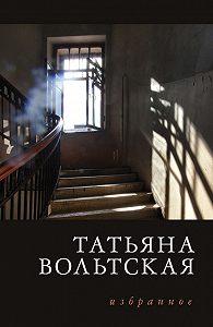 Татьяна Вольтская - Избранное