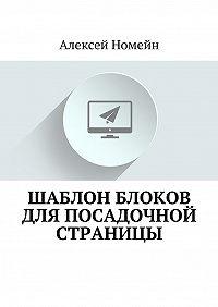 Алексей Номейн -Шаблон блоков для посадочной страницы