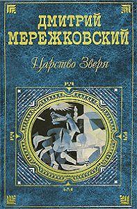 Дмитрий Мережковский - Павел Первый
