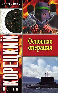 Данил Корецкий -Основная операция