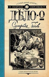 Георгий Персиков - Дело о Сумерках богов