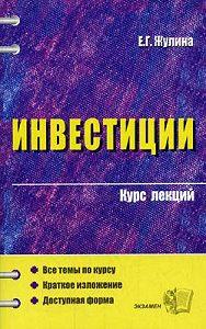 Елена Жулина -Инвестиции