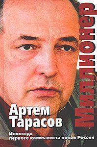 Артем  Тарасов -Миллионер