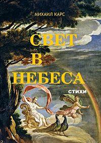 Михаил Карс - Свет в небеса. стихи