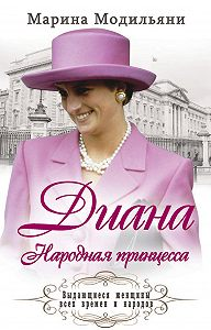 Марина Модильяни -Диана. Народная принцесса