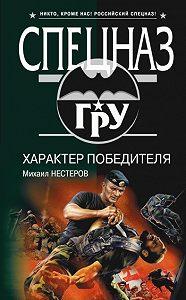 Михаил Нестеров - Характер победителя
