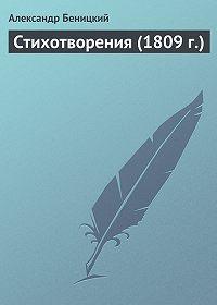 Александр Беницкий - Стихотворения (1809 г.)