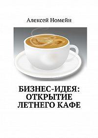 Алексей Номейн -Бизнес-идея: открытие летнегокафе