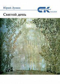 Юрий Лунин -Святой день (сборник)