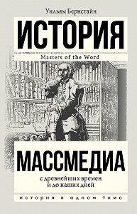 Уильям Бернстайн -Массмедиа с древнейших времен и до наших дней