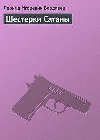 Леонид Влодавец - Шестерки Сатаны