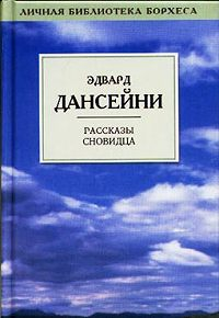 Эдвард Дансейни -Милость Сарнидака