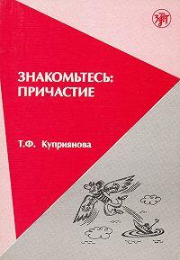 Т. Куприянова - Знакомьтесь: причастие