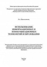 Вера Красильникова -Использование информационных и коммуникационных технологий в образовании