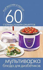 С. П. Кашин - Мультиварка. Блюда для диабетиков