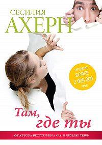 Сесилия Ахерн -Там, где ты