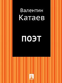 Валентин Катаев -Поэт