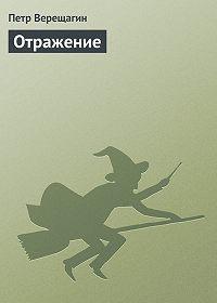 Петр Верещагин -Отражение
