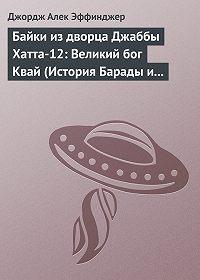 Джордж Эффинджер -Байки из дворца Джаббы Хатта-12: Великий бог Квай (История Барады и викваев)