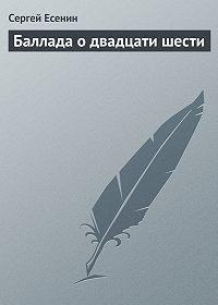 Сергей Есенин -Баллада о двадцати шести