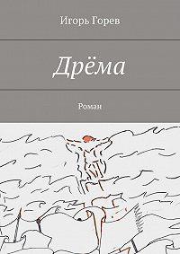 Игорь Горев -Дрёма. Роман